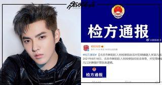 คริส วูถูกจับ - คริส วู - อู๋อี้ฝาน - Kris Wu - Wu Yifan -吴亦凡 - ศิลปินจีน - นักร้องชายจีน - นักร้องจีน - ดาราจีน - ซุปตาร์จีน - คนดังจีน - ข่าวจีน