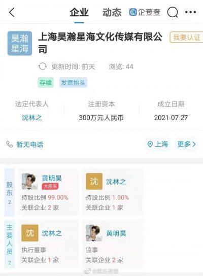 จัสติน หวง - หวงหมิงฮ่าว - จัสติน หวงหมิงฮ่าว - Justin Huang - Huang Minghao -黃明昊-NINE PERCENT -NEXT -NEX7