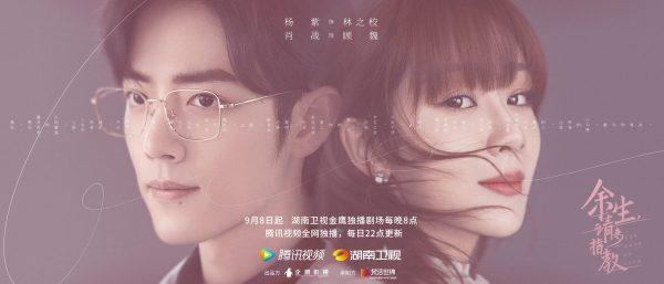 The Oath of Love - คุณคือคำปฏิญาณแห่งรัก - 余生请多指教-เซียวจ้าน - Xiao Zhan - Sean Xiao - 肖战- หยางจื่อ - Yang Zi - 杨紫