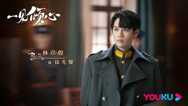 Lin Yanjun - Evan Lin - 林彦俊 - NINE PERCENT- Fall In Love - 一见倾心