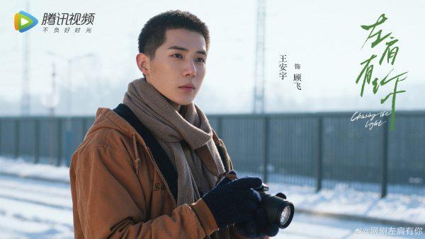 Chasing the Light - 左肩有你 - ซีรี่ย์จีนของหวังอันอวี่ - หวังอันอวี่-Wang Anyu -王安宇