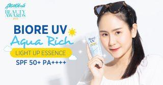 Biore UV Aqua Rich Light Up Essence SPF50+ PA++++ ครีมกันแดด
