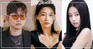 Jung Ho Yeon, Netflix, Squid Game, 오징어 게임, 정호연, Chung Ho Yeon, นางแบบเกาหลี, อีดงฮวี, เจนนี่ BLACKPINK, เจนนี่ , BLACKPINK, 이동휘, Lee Dong Hwi, นักแสดงเกาหลี, จองโฮยอน, Jennie, Jennie Kim, Kim Jennie, 김제니, 제니