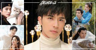 ซีรี่ย์จีนที่ต้องดูของสวีไคเฉิง - สวีไคเฉิง - Xu Kaicheng - 徐开骋 - ดาราจีน - ดาราชายจีน - นักแสดงจีน-นักแสดงชายจีน - พระเอกจีน - พระเอกซีรี่ย์จีน - ซีรี่ย์จีนน่าดู -ซีรี่ย์จีนซับไทย-ซีรี่ย์จีนปี 2021 -ซีรี่ย์จีนแนวโรแมนติก - ซีรี่ย์จีนแนวย้อนยุค-คนดังจีน -บันเทิงจีน-ข่าวจีน-สกู๊ปจีน