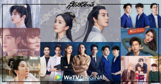 ไลน์อัพ WeTV ปลายปี 2021 – 2022 - ออริจินัลซีรี่ย์ WeTV - ซีรี่ย์จีน - ออริจินัลซีรี่ย์ไทย - ออริจินัลซีรี่ย์ - WeTVth - ซีรี่ย์จีนซับไทย - ซีรี่ย์จีนพากย์ไทย- ซีรี่ย์จีนใน WeTV - ซีรี่ย์จีนแนวย้อนยุค - ซีรี่ย์จีนแนวโรแมนติก - WeTV Global Brand Ambassador- WeTV ORIGINAL – ซีรี่ย์จีนปี 2021 – ซีรี่ย์จีนปี 2022