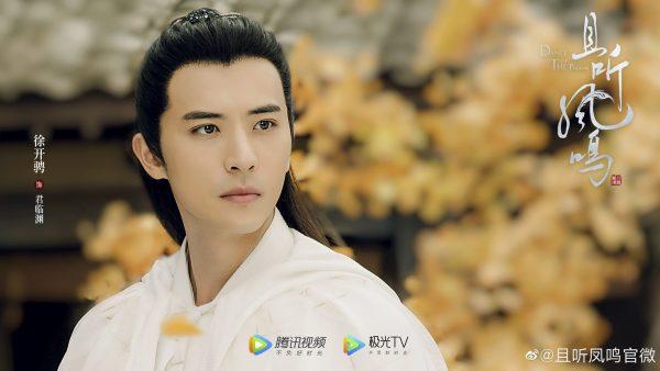 Dance of The Phoenix - หงส์เริงระบำ - 且听凤鸣- สวีไคเฉิง - Xu Kaicheng - 徐开骋