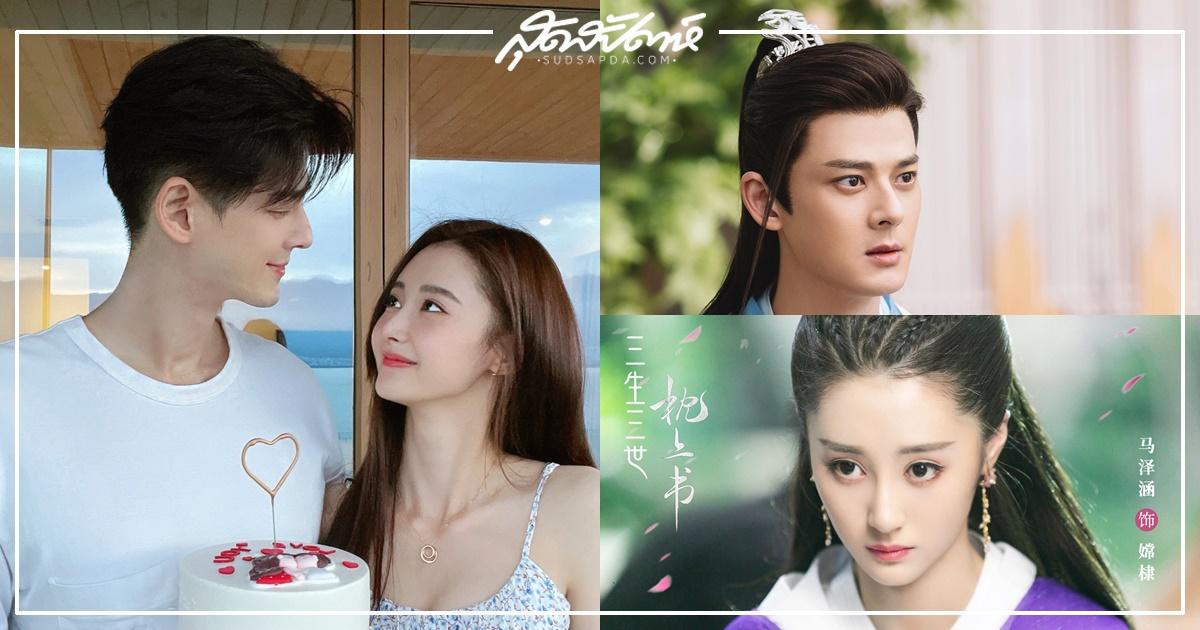 ดีแลน กัว - กัวผิ่นเชา - Dylan Kuo - Guo Pinchao - 郭品超 - หม่าเจ๋อหาน -Ma Zehan - 马泽涵 - คู่รักดาราจีน - สามชาติสามภพ ลิขิตเหนือเขนย - Eternal Love of Dream - 三生三世枕上书 - นักแสดงสามชาติสามภพ ลิขิตเหนือเขนย - ดาราชายไต้หวัน - ดาราหญิงจีน – คนดังจีน - บันเทิงจีน - ข่าวจีน