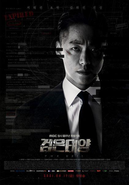 The Veil, นัมกุงมิน, พัคฮาซอน, 검은 태양, Namkoong Min, Park Ha Sun, 박하선, 남궁민