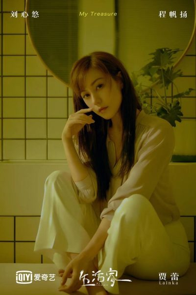 หลิวซินโยว - Liu Xinyou - Annie Lau - 刘心悠