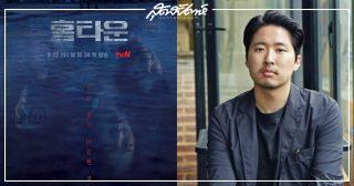 Hometown, 홈타운, นักเขียนโจจิน, ผู้กำกับโจฮยอนฮุน, Cho Hyun Hoon, Joo Jin, โชฮยอนฮุน, tvN