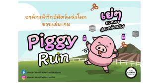 เกม Piggy Run