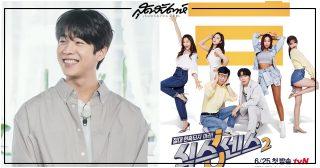 Nevertheless, Chae Jong Hyeop, 채종협, แชจงฮยอบ, พระรอง Nevertheless, พระรองเกาหลี, 알고있지만, I Know But, The Witch's Diner, 마녀식당으로 오세요, นักแสดงเกาหลี, พระเอกเกาหลี, Sixth Sense 2, พิธีกร Sixth Sense 2, จอนโซมิน, มิจู LOVELYZ, มิจู, LOVELYZ, อีมีจู, อีมิจู, มีจู LOVELYZ, มีจู, Sixth Sense, 식스센스, 식스센스 2, Jeon Somin, Mijoo, 전소민, 이미주, 미주