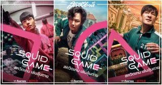 กงยู, Gong Yoo, ออริจินัลซีรี่ย์เกาหลี, ออริจินัลซีรี่ย์เกาหลีของ Netflix, Netflix, Squid Game, อีจองแจ, พัคแฮซู, ออริจินัลซีรี่ส์เกาหลี, ออริจินัลซีรี่ส์เกาหลีของ Netflix, ออริจินัลซีรีส์เกาหลี, ออริจินัลซีรีส์เกาหลีของ Netflix, ออริจินัลคอนเทนต์ Netflix, Netflix, 오징어 게임, Lee Jung Jae, Park Hae Soo, ซีรีส์เกาหลีของ Netflix, ออริจินัลซีรีส์เกาหลี, ซีรี่ย์เกาหลี, 이정재, 박해수, 위하준, 정호연, 오영수, 허성태, Oh Young Soo, Tripati Anupam, Kim Joo Ryung, 김주령, 아누팜 트리파티, อานุพัม, คิมจูรยอง, โอยองซู, วีฮาจุน, จองโฮยอน, ฮอซองแท, Wi Ha Joon, Jung Ho Yeon, Heo Sung Tae