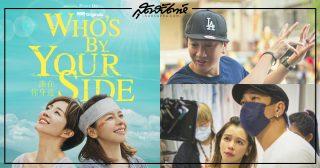 Who's By Your Side - 誰在你身邊- ดาราชายไต้หวัน - พระเอกไต้หวัน - นักแสดงชายไต้หวัน- ดาราไต้หวัน - พระเอกซีรี่ย์ไต้หวัน - ออริจินัลซีรี่ย์ HBO Asia - HBO Asia-ปีเตอร์ โฮ - เหอรุ่นตง - He Rundong -Peter Ho - 何润东- Kaiser Chuang - Vivian Hsu - Ning Chang - Ivan Chen - ไคเซอร์ จวง - วิเวียน ซู - จาง จวินหนิง - เฉิน เอินเฟิง