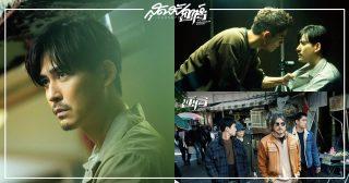 Danger Zone - โซนอันตราย - 逆局 - ซีรี่ย์ไต้หวัน - ออริจินัลซีรี่ย์ iQiyi - ซีรี่ย์ไต้หวัน 2021 - ซีรี่ย์ไต้หวันใน iQiyi- ซีรี่ย์ซับไทย - วิค โจว - วิค F4 - โจวอวี๋หมิน - Vic Chou - Zhou Yumin - 周渝民