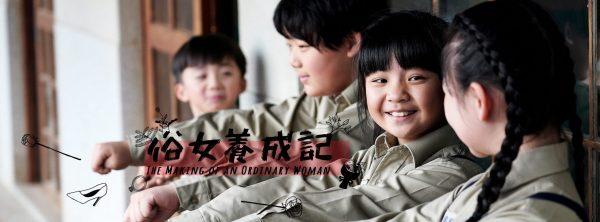 The Making Of An Ordinary Woman - 俗女養成記