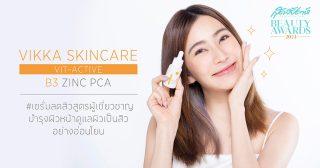 Vikka Skincare Vit-Active B3 Zinc PCA เซรั่มลดสิว
