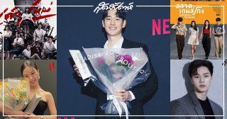Navillera, Girl From Nowhere S2, Move To Heaven, Bad Genius The Series, Sweet Home, อีเจฮุน, Le Je Hoon, ยุนจีรยอน, Yoon Ji-ryun, โกมินชี, Go Min Si, Ko Min Si, ซงคัง, Song Kang, 3rd Asia Content Awards, ACA2021, Asia Content Awards, Asia Content Awards 2021, ดาราเกาหลี, นักแสดงเกาหลี, ซีรี่ย์เกาหลี, ซีรีส์เกาหลี, ซีรี่ส์เกาหลี, เว็บดราม่าเกาหลี, เด็กใหม่ ซีซั่น 2, ฉลาดเกมส์โกงเดอะซีรีส์, ซีรี่ย์ไทย, ซีรี่ส์ไทย, ซีรีส์ไทย, 2021 Asia Content Awards, 부산국제영화제, Busan International Film Festival, 부산국제영화제 2021, Busan International Film Festival 2021, BIFF 2021, เทศกาลภาพยนตร์นานาชาติปูซาน, เทศกาลภาพยนตร์นานาชาติปูซาน 2021, เด็กใหม่ 2, เด็กใหม่ season 2