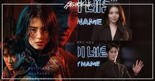 หุ่นฮันโซฮี, นางเอกเกาหลี, ฮันโซฮี, นักแสดงเกาหลี, 한소희, Han So Hee, My Name, ยุนจีอู, จีอู, จีอู My Name, ออริจินัลซีรี่ย์เกาหลี Netflix, ออริจินัลซีรี่ส์เกาหลี Netflix, ออริจินัลซีรีส์เกาหลี Netflix, Netflix, อันโบฮยอน, พัคฮีซุน, คิมซังโฮ, อีฮักจู, จางรยูล, ผู้กำกับคิมจินมิน, 마이네임, 마이 네임, 박희순, 안보현, 김상호, 이학주, 장률, Park Hee Soon, Ahn Bo Hyun , Kim Sang Ho, Lee Hak Joo, Chang Ryul, จางรยุล, หุ่นอันโบฮยอน, ซีรี่ย์เกาหลี, ซีรี่ส์เกาหลี, ซีรีส์เกาหลี, ซีรี่ย์เกาหลี Netflix, ซีรี่ส์เกาหลี Netflix, ซีรีส์เกาหลี Netflix