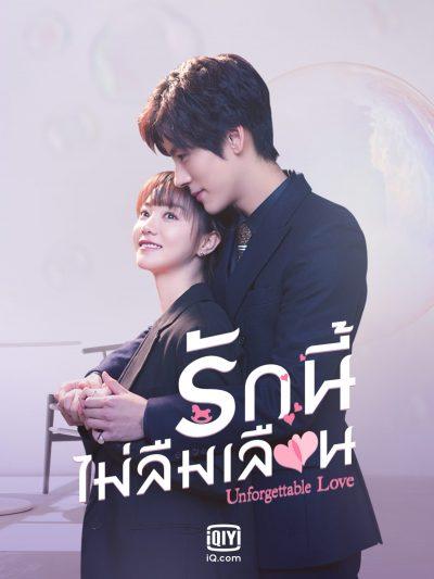 Unforgetable Love - รักนี้ไม่ลืมเลือน- อ้ายฉีอี้ – ซีรี่ย์จีนในอ้ายฉีอี้ - ซีรี่ย์จีนซับไทย - iQiyi - 爱奇艺