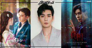 บทบาทของเฉินซิงซวี่ - เฉินซิงซวี่ - Chen Xingxu - 陈星旭- พระเอกจีน - พระเอกซีรี่ย์จีน - ซีรี่ย์จีน - ซีรี่ย์จีนออนแอร์ใหม่ - ซีรี่ย์จีนปี 2021 - ดาราชายจีน - ข่าวจีน - คนดังจีน - The Glory of Youth - 号手就位 - Truth - 真相 - Fall in Love - รักแรกเจอ เผลอจนหมดใจ - 一见倾心