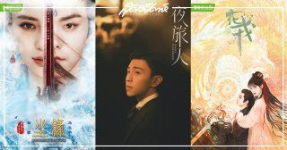 ภาพโปรโมทซีรี่ย์จีนของ iQiyi - ซีรี่ย์จีนปี 2022 - ซีรี่ย์จีน - ซีรี่ย์จีนใน iQiyi - ภาพโปรโมทซีรี่ย์จีน - โปสเตอร์ซีรี่ย์จีน - อ้ายฉีอี้ - iQiyi - 爱奇艺- ซีรี่ย์จีนของ iQiyi - นักแสดงจีน - ดาราจีน - ข่าวจีน - สกู๊ปจีน