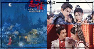 คดีปีศาจแห่งเมืองไคเฟิง - No Boundary Season 1 - 玉昭令- คดีปีศาจแห่งเมืองไคเฟิง ภาคสอง - No Boundary Season 2 - ซีรี่ย์จีนสร้างจากนิยาย - นิยายจีน - ซีรี่ย์จีน- ซีรี่ย์จีนแนวย้อนยุค - ซีรี่ย์จีนแนวสืบสวน - ซีรี่ย์จีนปี 2021- ซีรี่ย์จีนใน iQiyi - กวนหง - ดาร์เรน เฉิน - Darren Chen - 官鸿- Kuan Hong - จางอี้ซ่าง - Zhang Yishang - 张艺上