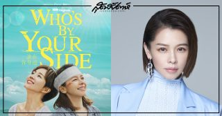 Vivian Hsu - วิเวียน ซู - 徐若瑄 - Xu Ruoxuan - สวีรั่วเซวียน - นางเอกไต้หวัน - นางเอกซีรี่ย์ไต้หวัน - ดาราไต้หวัน - ดาราหญิงไต้หวัน - นางเอกไต้หวัน – นักแสดงไต้หวัน - นักแสดงหญิงไต้หวัน - HBO Asia - HBO GO - HBO - Who's By Your Side - 誰在你身邊 - ออริจินัลซีรี่ย์ HBO Asia