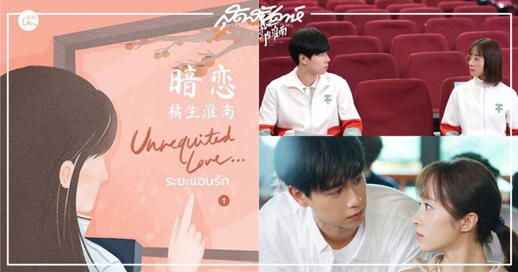 ระยะแอบรัก - ซีรี่ย์จีนดัดแปลงบทจากนิยาย- Unrequited Love - รักข้างเดียวที่หวายหนาน - 暗恋橘生淮南- ดาราจีน - ดาราหญิงจีน - ดาราชายจีน-พระเอกซีรี่ย์จีน - พระเอกจีน - นางเอกซีรี่ย์จีน -นางเอกจีน -ซีรี่ย์จีน -ซีรี่ย์จีนแนวแอบรัก-ซีรี่ย์จีนแนวโรแมนติก - ซีรี่ย์จีนปี 2021 - ซีรี่ย์จีนครึ่งปีแรก 2021 - ซีรี่ย์จีนไตรมาสแรก 2021-ซีรี่ย์จีนเดือนม.ค. - ซีรี่ย์จีนสร้างจากนิยายจีน -หูอี้เทียน - Hu Yitian-胡一天- หูปิงชิง - Hu Bingqing - 胡冰卿- คนดังจีน - ซุปตาร์จีน - บันเทิงจีน – ข่าวจีน