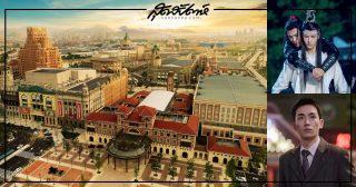 Hengdian World Studios - 横店影视城- เหิงเตี้ยน - สตูดิโอถ่ายซีรี่ย์จีน - สถานที่ถ่ายทำซีรี่ย์จีน - แหล่งท่องเที่ยวจีน - ซีรี่ย์จีน - ข่าวจีน - สกู๊ปจีน - นักแสดงจีน - บันเทิงจีน - วงการบันเทิงจีน